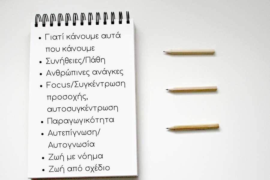 Η λίστα